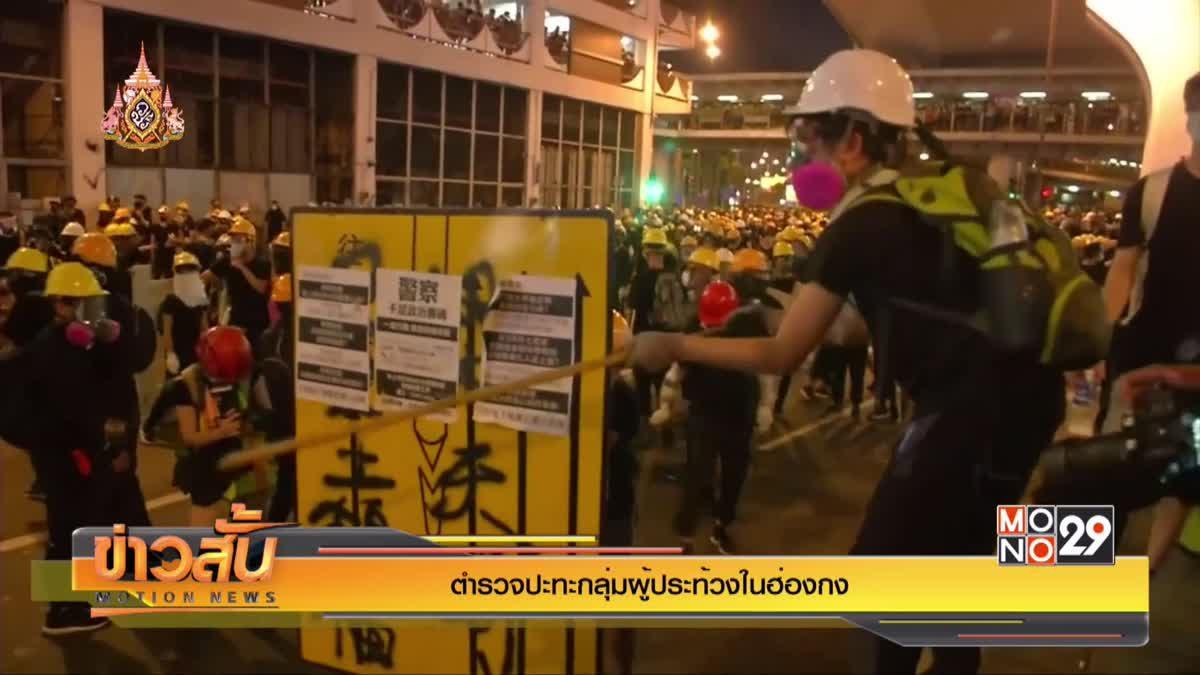 ตำรวจปะทะกลุ่มผู้ประท้วงในฮ่องกง