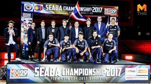 """ส่งแรงเชียร์! ช่อง MONO29 ยิงสดทีมยัดห่วงไทยสู้ศึก""""SEABA Championship"""""""
