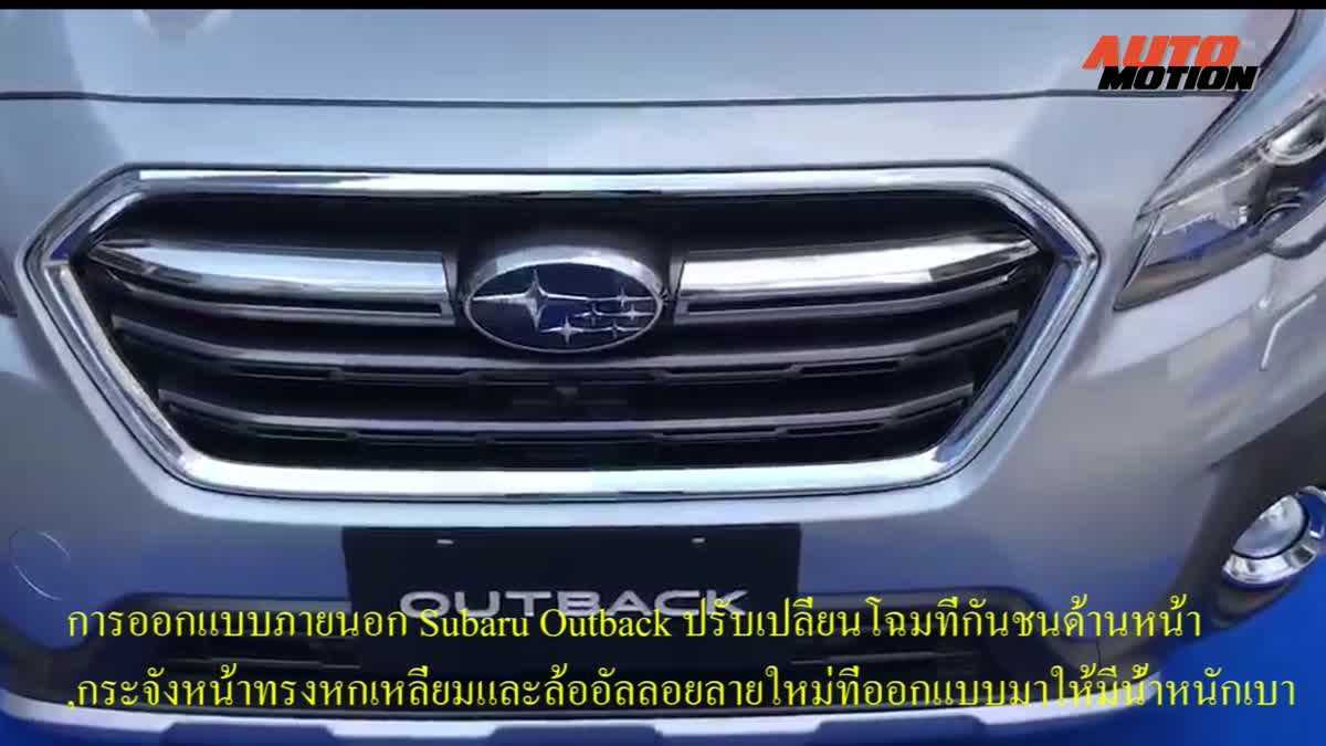 Subaru เปิดตัว Subaru Outback รุ่นใหม่ ด้วยราคา 2.5 ล้านบาท
