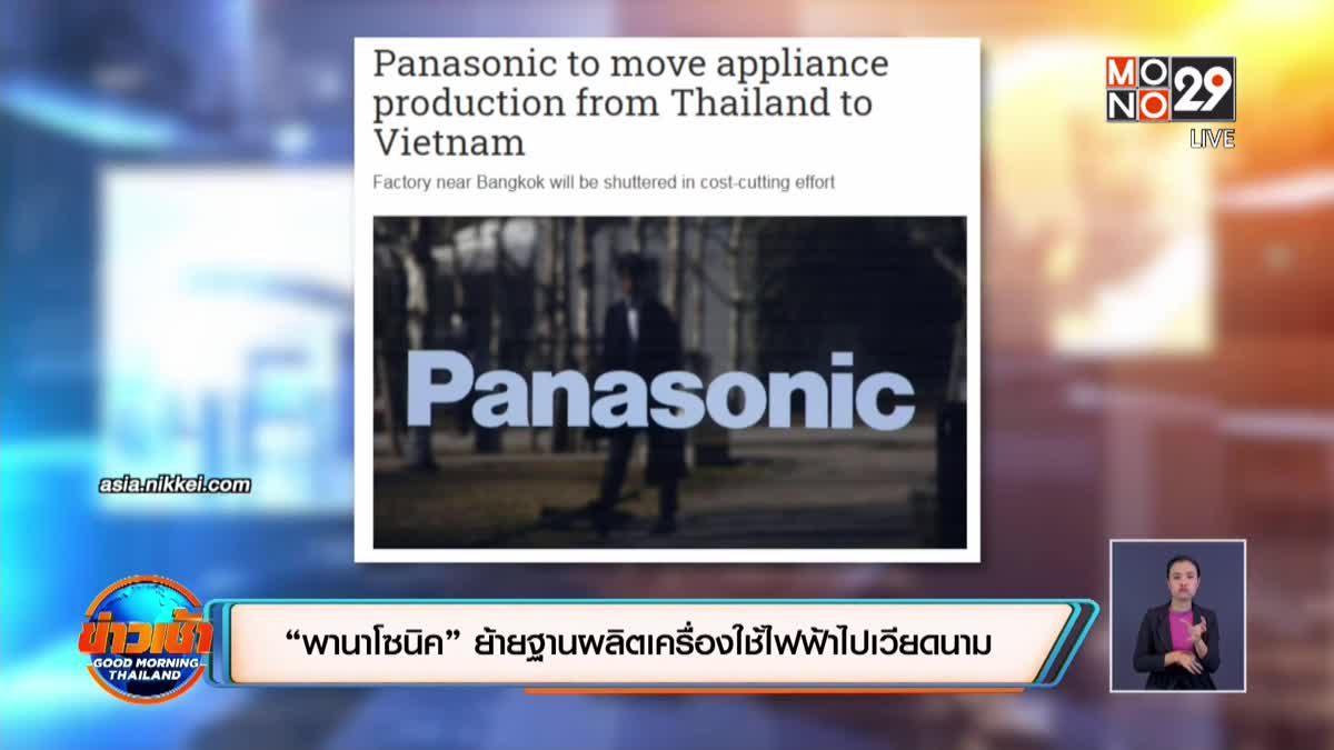 """""""พานาโซนิค"""" ย้ายฐานผลิตเครื่องใช้ไฟฟ้าไปเวียดนาม"""