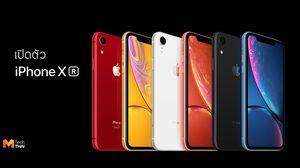 เปิดตัว iPhone XR หน้าจอ 6.1 นิ้ว กันน้ำ iP67 และความสวยหลากสีสัน