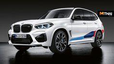BMW เผย M Performance เสริมดีกรีชุดเเต่งสปอร์ตให้ X3 M เเละ X4 M