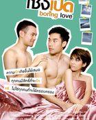 เซ็งเป็ด boring love