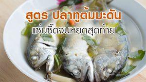 สูตร ปลาทูต้มมะดัน แซ่บซี๊ดจนหยดสุดท้าย