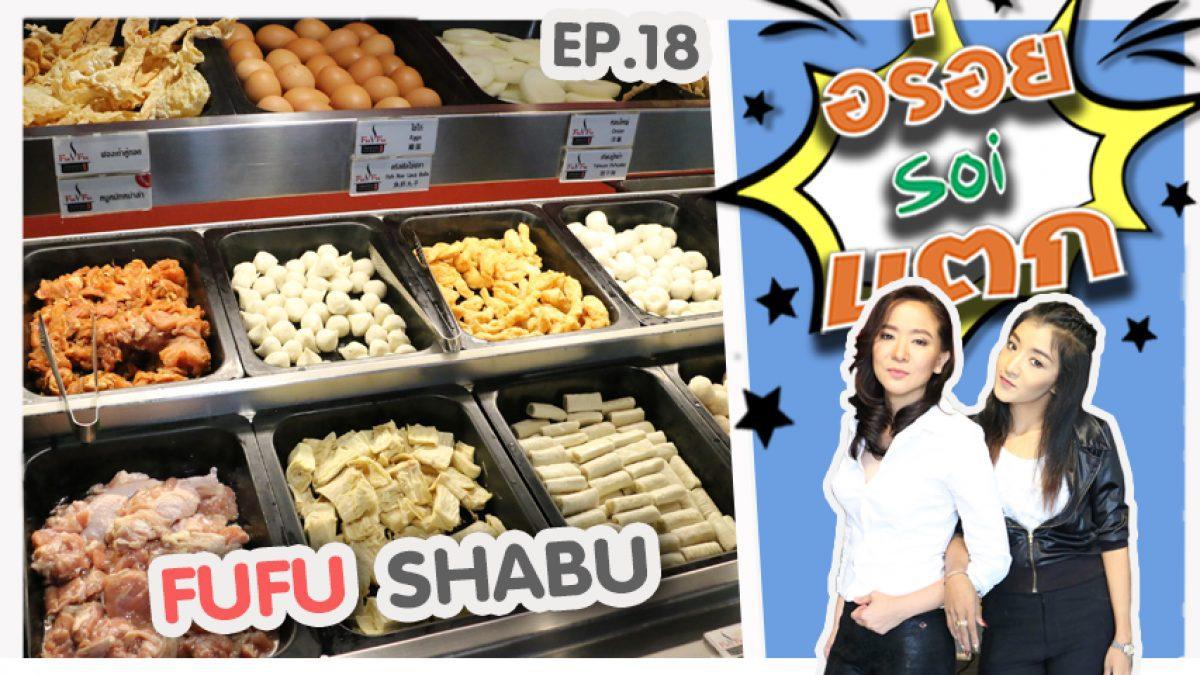 พาไปที่ร้าน FuFu ชาบู ไต้หวัน อร่อยSoiแตก (อร่อยซอยแตก) EP.18