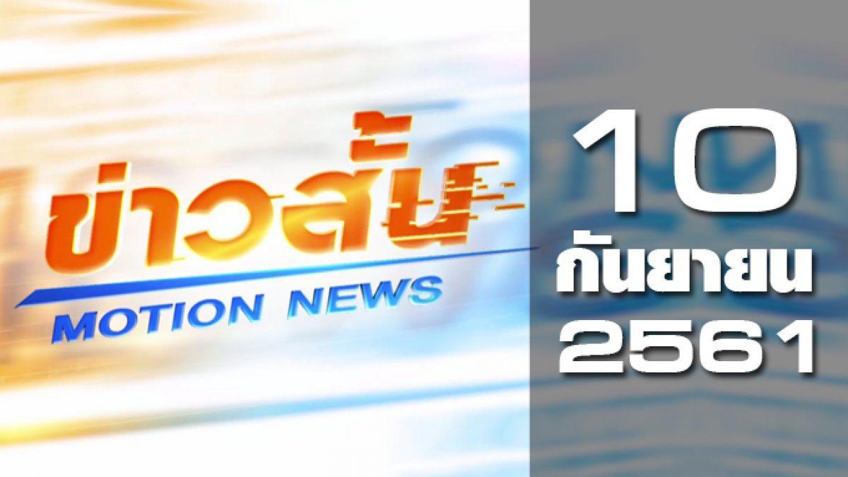 ข่าวสั้น Motion News Break 2 10-09-61