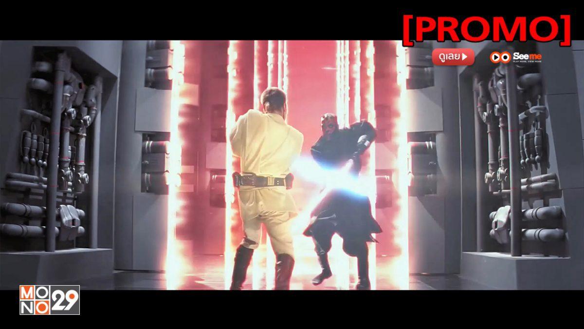 Star Wars I: The Phantom Menace สตาร์ วอร์ส เอพพิโซด 1: ภัยซ่อนเร้น [PROMO]