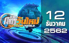 เปิดโลกวันใหม่ Welcome World 12-12-62