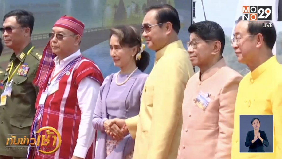 นายกฯ-อองซานซูจี เปิดสะพานมิตรภาพไทย-เมียนมา