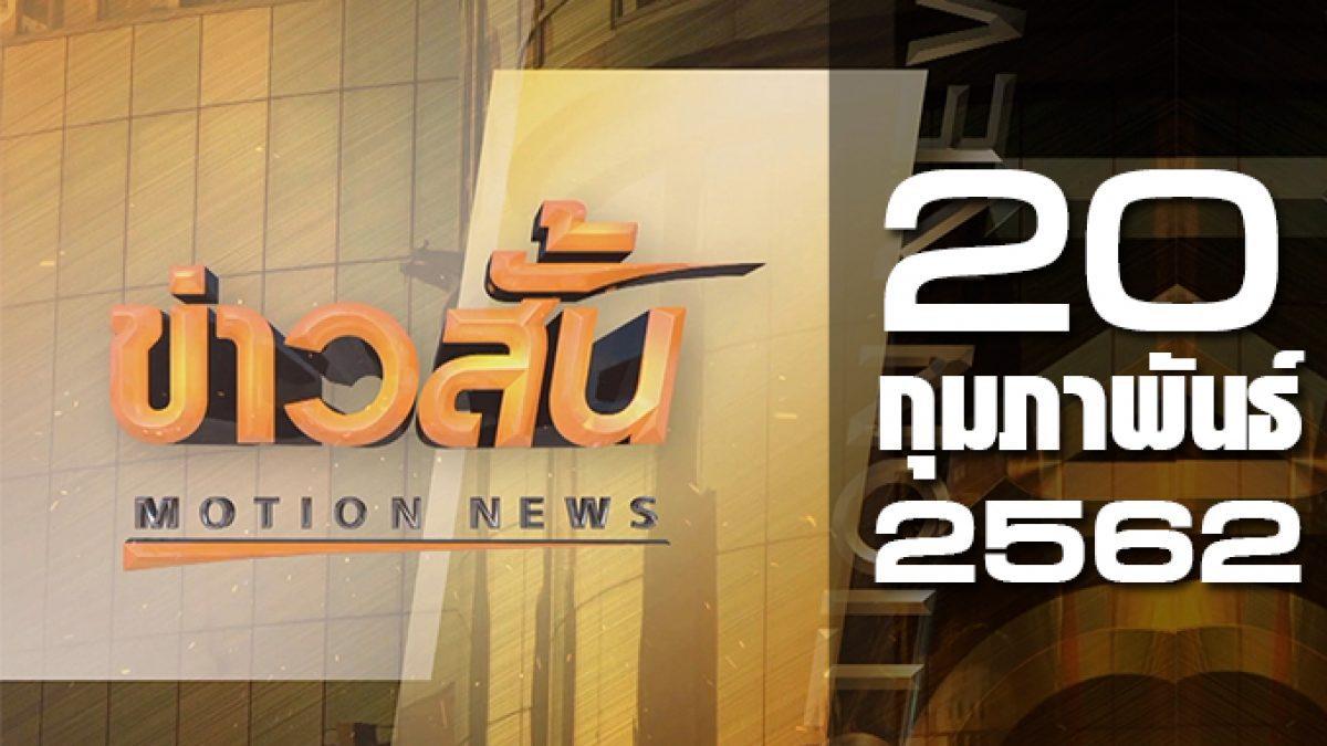 ข่าวสั้น Motion News Break 1 20-02-62