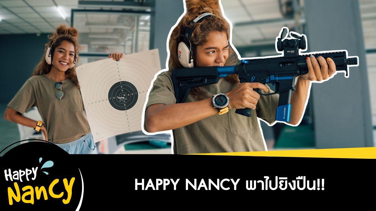 Happy Nancy พาไปยิงปืน!!