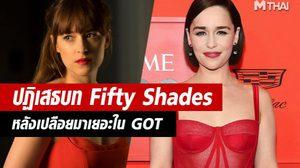 เอมิเลีย คลาร์ก ปฏิเสธบทนางเอก Fifty Shades หลังเปลือยใน Game of Thrones มาเยอะแล้ว!