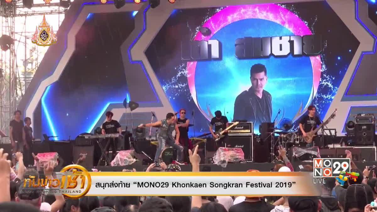 """สนุกส่งท้าย """"MONO29 Khonkaen Songkran Festival 2019"""""""