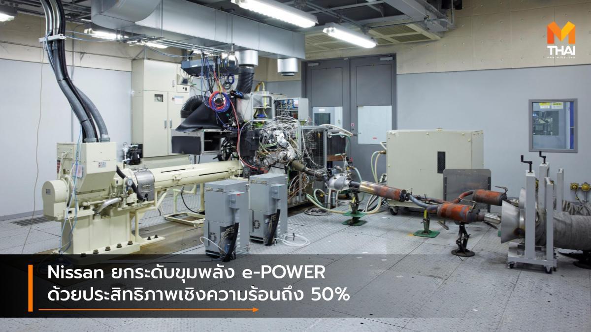 Nissan ยกระดับขุมพลัง e-POWER ด้วยประสิทธิภาพเชิงความร้อนถึง 50%