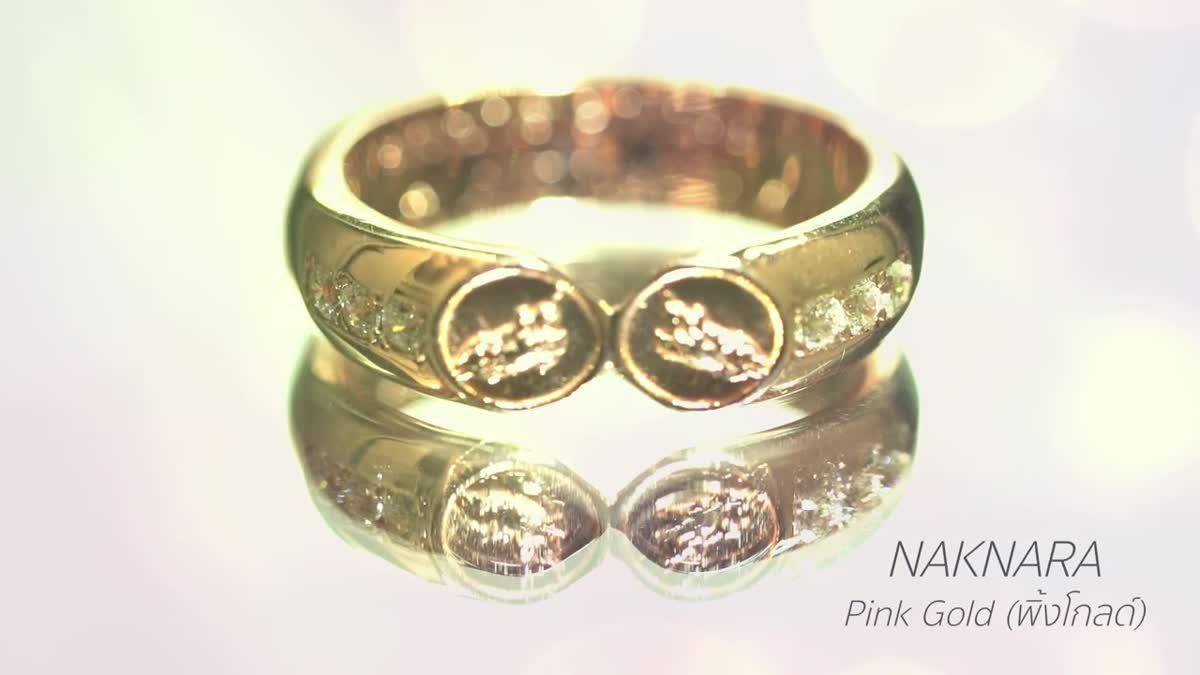 แหวน NAKNARA นาคนารา Rose Gold (โรสโกลด์)