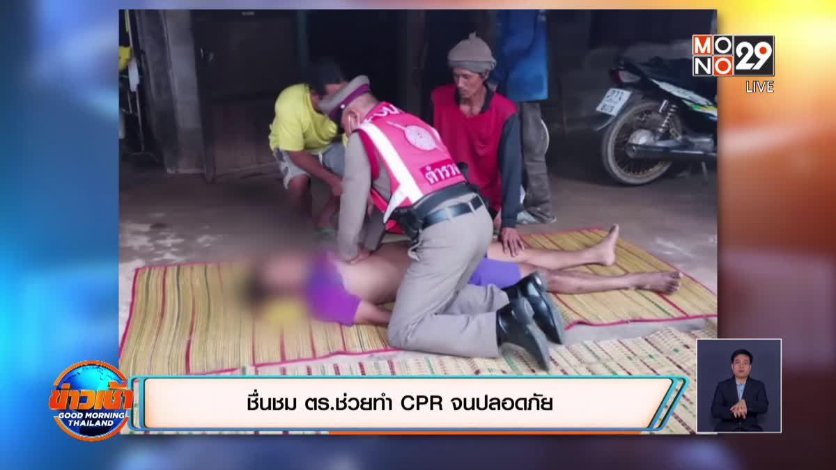 ชื่นชม ตร.ช่วยทำ CPR จนปลอดภัย