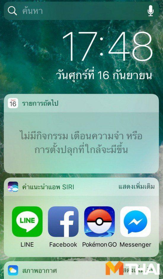 iOS_10_slide to unlock_1