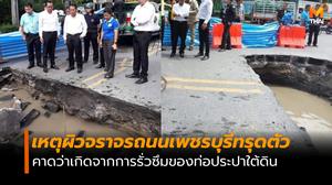 ถนนเพชรบุรีทรุดตัว คาดเกิดจากการรั่วซึมของท่อประปาใต้ดิน