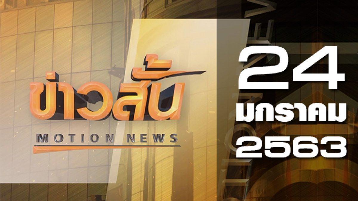 ข่าวสั้น Motion News 24-01-63