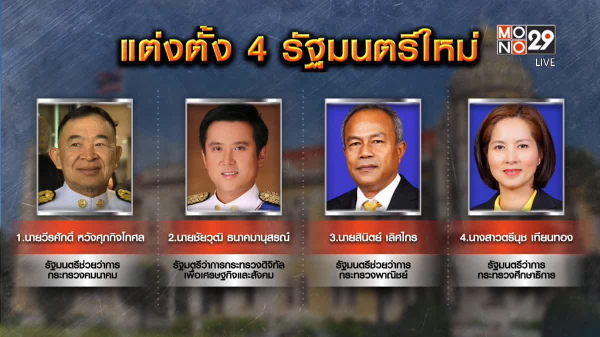 โปรดเกล้าฯ  4 รัฐมนตรีใหม่