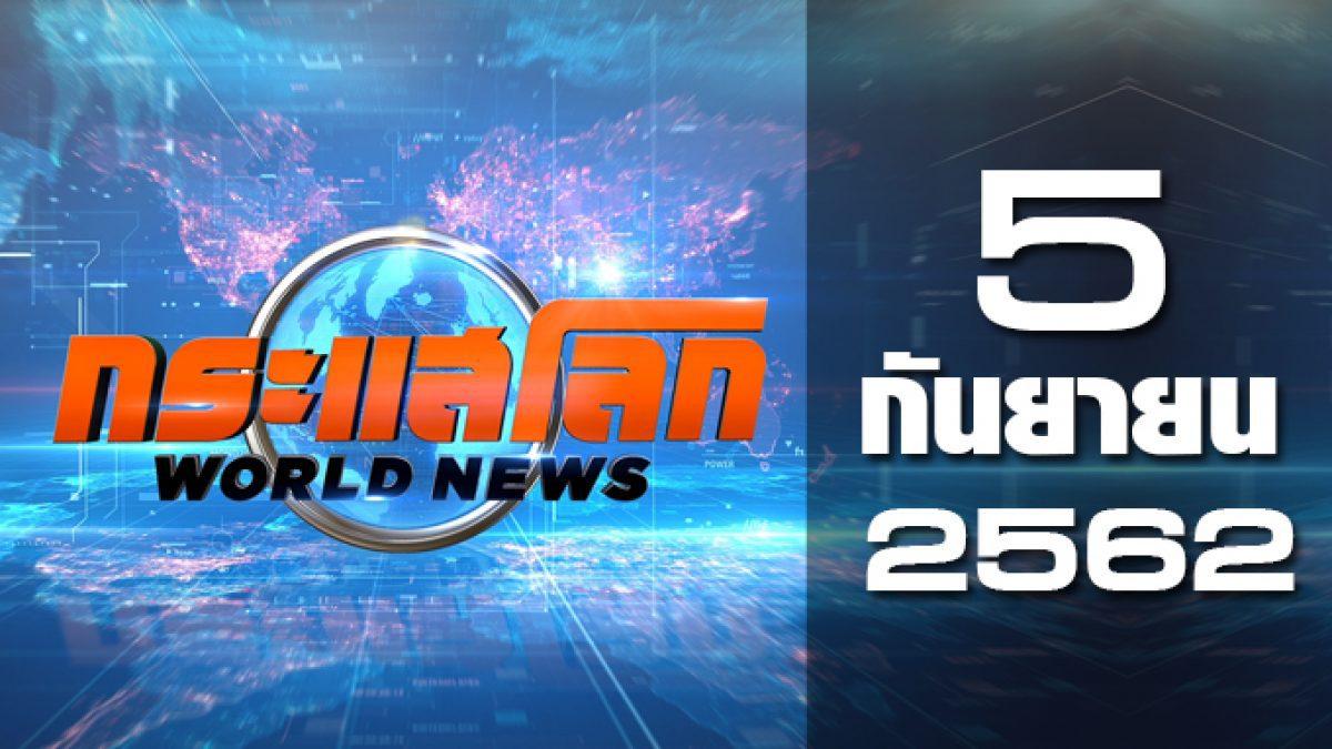 กระแสโลก World News 05-09-62
