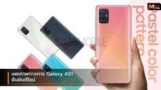 เผยภาพทางการของ Galaxy A51 ก่อนเปิดตัววันที่ 12 นี้