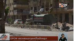 OPCW ตรวจสอบอาวุธเคมีในเมืองดูมา ประเทศซีเรีย