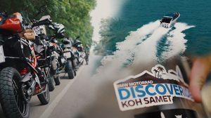 BMW Motorrad Experience Program ปล่อยทริปแรกชวนก๊วนบิดเที่ยวเกาะเสม็ด