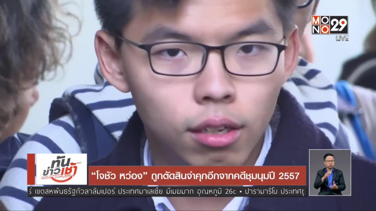 """""""โจชัว หว่อง"""" ถูกตัดสินจำคุกอีกจากคดีชุมนุมปี 2557"""