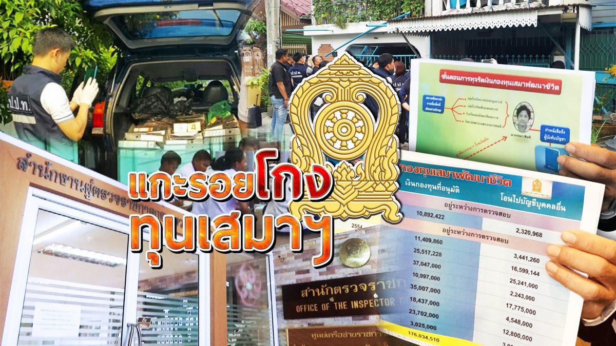แกะรอยโกงทุนเสมาฯ 06-04-61