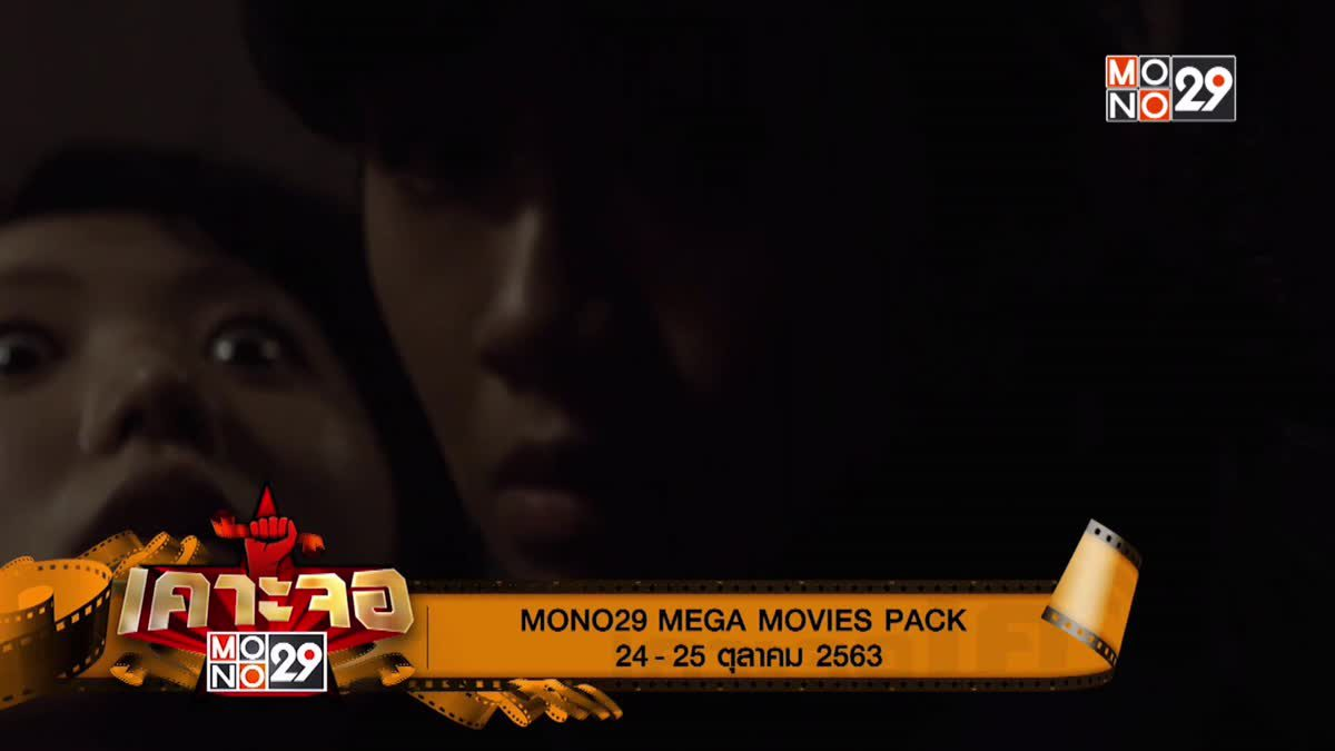 [เคาะจอ 29] MONO29 MEGA MOVIES PACK 23-24 ต.ค. 2563 (23-10-63)