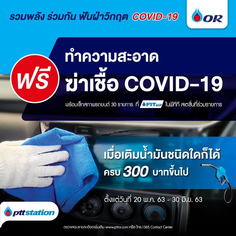 เติมน้ำมันที่ PTT Station รับสิทธิ์ทำความสะอาดฆ่าเชื้อ COVID-19 ฟรี ที่ FIT Auto