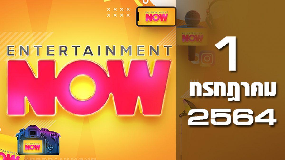 Entertainment Now 01-07-64