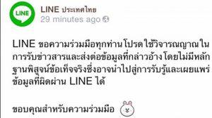 LINE ประเทศไทย ขอความร่วมมือ รับข่าวสารอย่างมีวิจารณญาณ