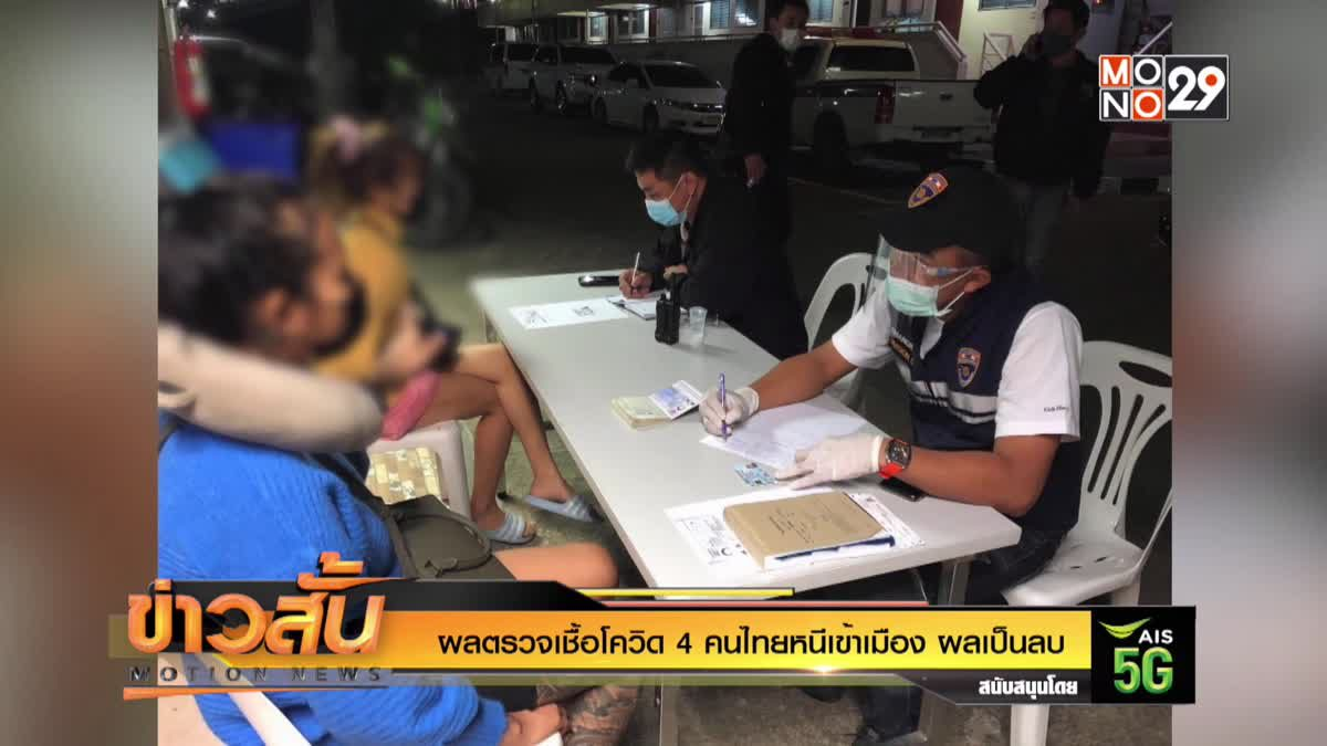ผลตรวจเชื้อโควิด 4  คนไทยหนีเข้าเมือง ผลเป็นลบ
