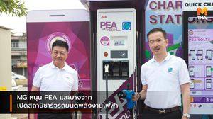 MG หนุน PEA และบางจาก เปิดสถานีชาร์จรถยนต์พลังงานไฟฟ้า