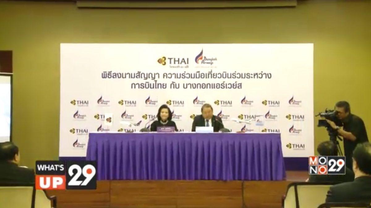 การบินไทย จับมือ บางกอกแอร์เวย์ ลงนามสัญญาเที่ยวบินร่วม (Codeshare)