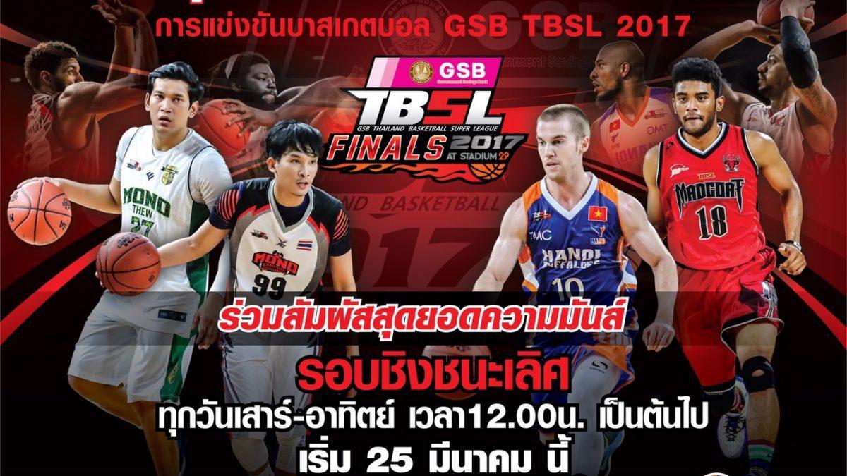ใครจะเป็นที่สุดในศึกยัดห่วงครั้งนี้ GSB Thailand Basketball Super League 2017 Finals
