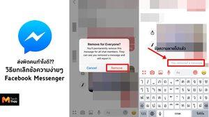 วิธีลบข้อความใน Facebook Messenger เมื่อส่งผิดคน ผิดกลุ่ม