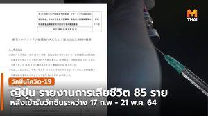 ญี่ปุ่น เปิดรายงานผู้เสียชีวิต 85 ราย หลังเข้ารับวัคซีนป้องกันโควิด-19