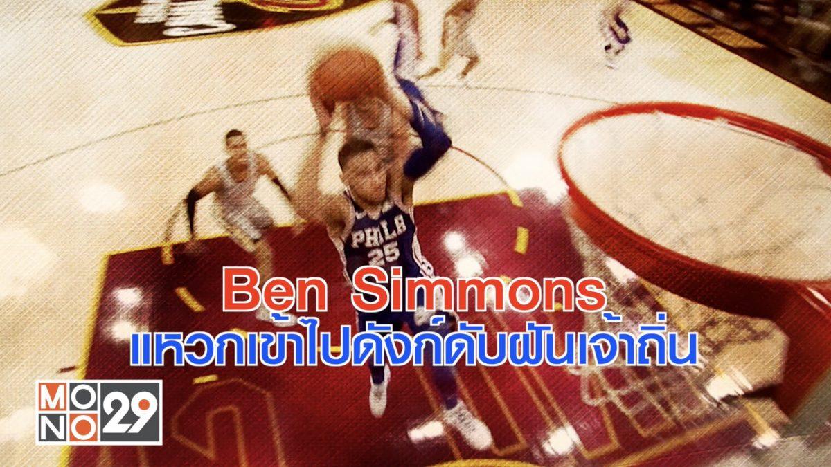 เบน ซิมม่อน! แหวกเข้าไปดังก์ดับฝันเจ้าถิ่น