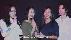 SISTAR นำทีมคอนเฟิร์ม เจอกัน! Seoul Prime Concert in Bangkok 2016