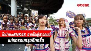 """ไทบ้านxBNK48จากใจผู้สาวคนนี้ แห่รถรอบกรุงคึกครื้น MV เพลง """"โดดดิด่ง"""" 9 ชม.ยอดทะลุล้านวิว เสียงตอบรับโดนใจ"""