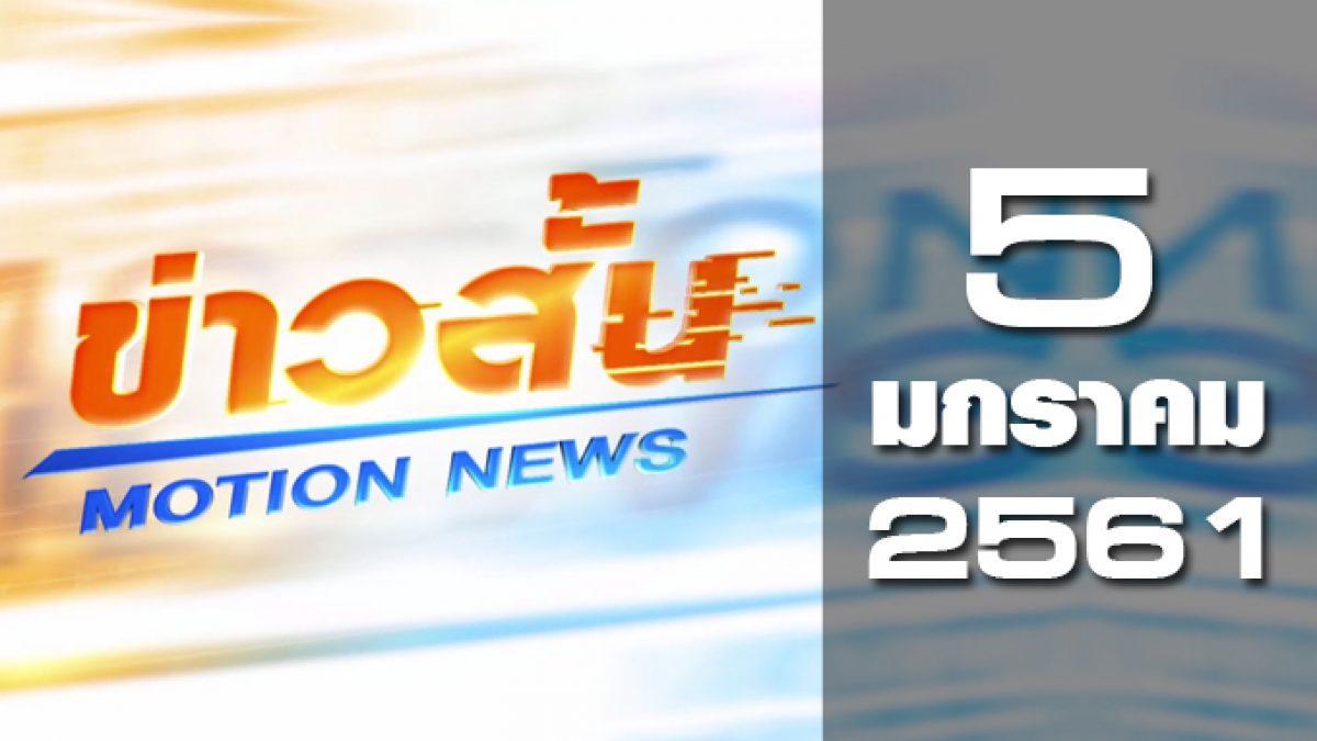 ข่าวสั้น Motion News Break 1 05-01-61