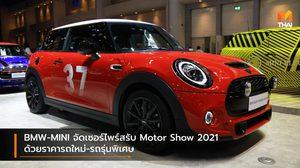 BMW-MINI จัดเซอร์ไพร์สรับ Motor Show 2021 ด้วยราคารถใหม่-รถรุ่นพิเศษ