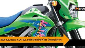 2020 Kawasaki KLX150L บุคลิกใหม่สไตล์เรโทร โดดเด่นไม่จำเจ