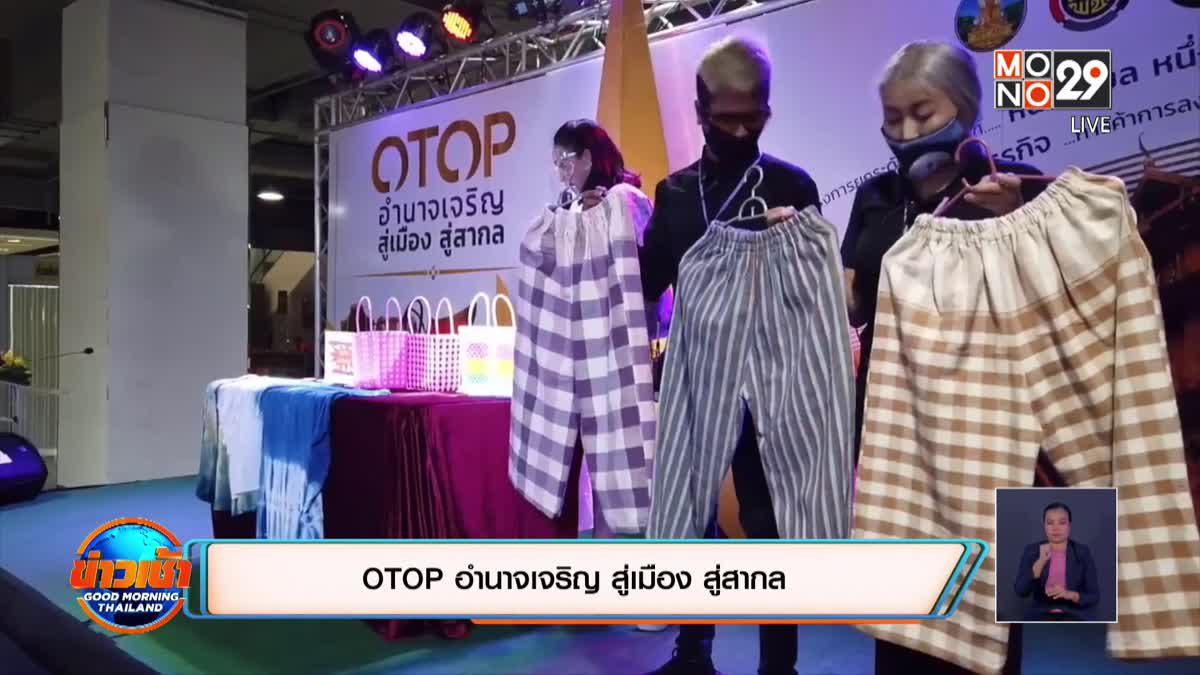 OTOP อำนาจเจริญ สู่เมือง สู่สากล