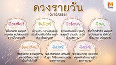 ดูดวงรายวัน ประจำวันพุธที่ 10 ตุลาคม 2561 โดย อ.คฑา ชินบัญชร