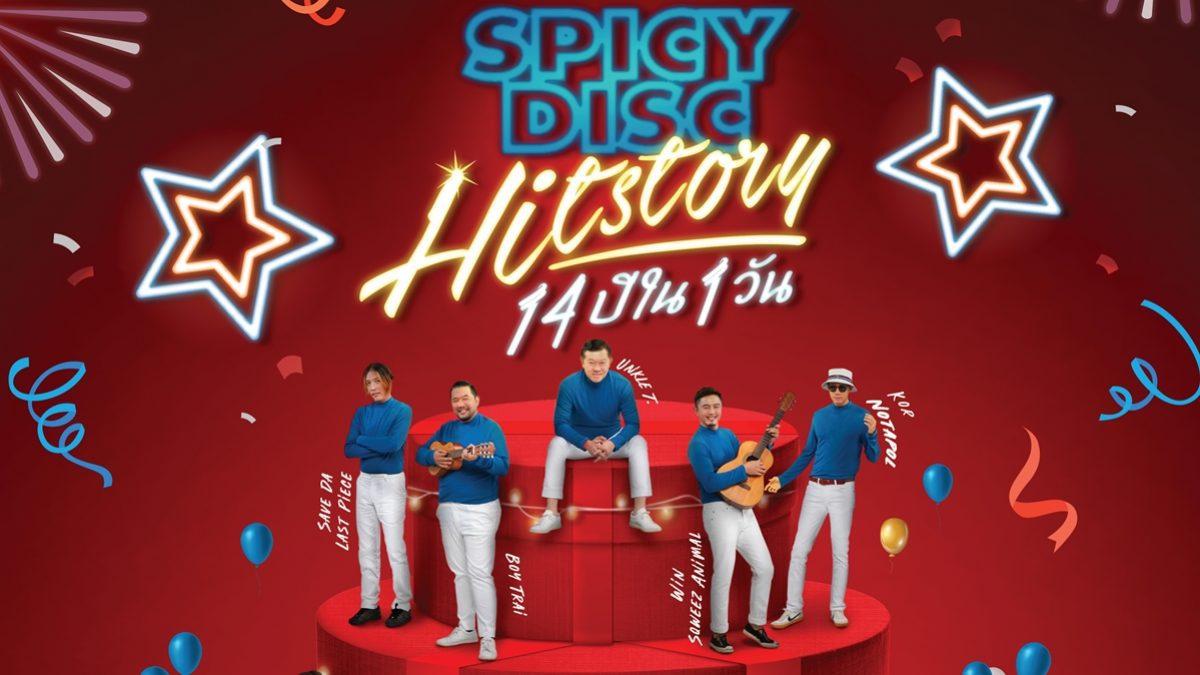 """ร่วมสนุกชิงบัตรคอนเสิร์ต """"SPICYDISC HitStory 14 ปี ใน 1 วัน"""" เพียงดูคลิปวีดิโอนี้"""