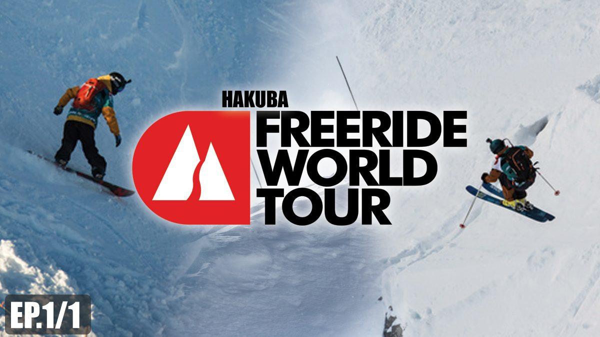 Freeride World Tour 2018 | การแข่งขันกีฬาสกีหิมะ ลานสกีฮาคุบะ [EP.1/1]